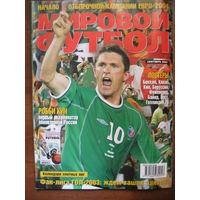 """Журнал """"Мировой футбол"""", сентябрь 2002"""