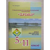Игра-конкурс по белорусскому языку и литературе Буслiк