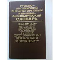 Русско-английский внешнеторговый и внешнеэкономический словарь