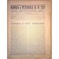"""""""Наука и техника""""  1927г"""