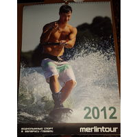 Календарь Воднолыжный спорт Беларуси