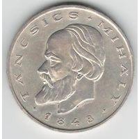 Венгрия 20 форинтов 1948 года. Михай Танчич. 100-летие революции. Серебро. Нечастая! Тираж всего 50 тыс.!Cостояние aUNC!