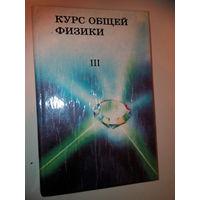 Зисман Г. А., Тодес О. М.Курс общей физики. Ч. 3. Оптика. Физика атома и атомного ядра