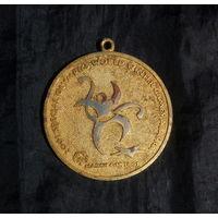 Олимпийская медаль за I место. Аляска, 2001 г.