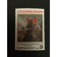 71 год Октябрю. СССР,1988, марка