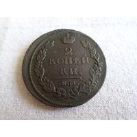 2 копейки 1812 Е.М. Н.М