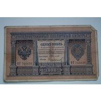 Распродажа ,1 рубль 1898 Тимашев-Сафронов ВТ 740636