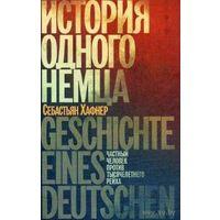 История одного немца, Частный человек против тысячелетнего рейха