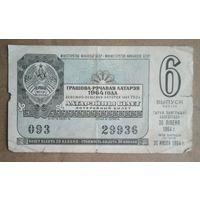 Билет денежно-вещевой лотереи Министерства финансов БССР. 1964 г.