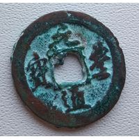 Китай, Династия Северный Сун, Юань Фэн Тун Бао, почерк Син 1078- 1085 7-12-26
