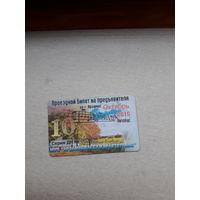 Проездной билет пластик Арзамас