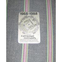 Календарик карманный на 20 лет (1968-1988)