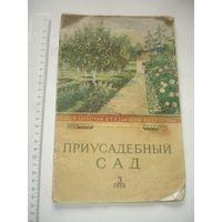 Приусадебный сад 1958г 3