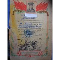 """Благодарности-грамоты отСталина """"За вторжение в Германию и боях за вислу """" 1945 г. на панно или в домашний музей"""
