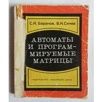 Автоматы и программируемые матрицы. Баранов С.И.