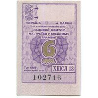 Талон Харьков 2019 г. - 6 гривень Трамвай Тип 2