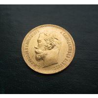 5 рублей 1902 г.  А Р