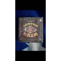 Ложки кофейные сувенирные 1984 года