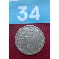 20 копеек 1932 года. СССР.Красивая монета!