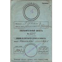 Увольнительный билет-1907 год.