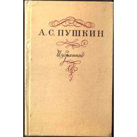 А.Пушкин - Избранное