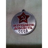 МЕДАЛЬ СССР .ЗА ТРУДОВУЮ ДОБЛЕСТЬ.копия