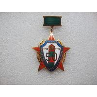 50 лет пограничный отряд Таллин*