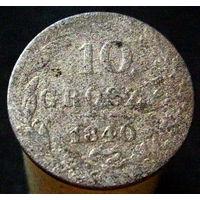 10 грошей 1840 MW редкость, точка после 10 (3)
