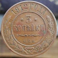 3 копейки 1912 С.П.Б.