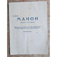 """Программка оперы Ж.Маснэ """"Манон"""". Театр оперы и балета Минск. 1958 г."""