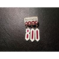 Полтава 800
