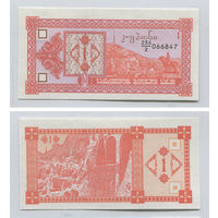 Распродажа коллекции. Грузия. 1 купон 1993 года (Р-33а - 1993 2nd Kuponi ND Issue)