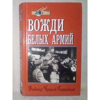 Вожди белых армий. В. Черкасов-Георгиевский. Мир в войнах