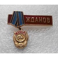 Значок. ЖДАНОВ - город трудовой славы #0724