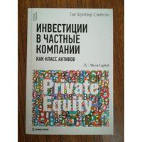 Инвестиции в частные компании как класс активов