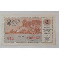 Лотерейный билет ДОСААФ 2 выпуск (15.12.1984)