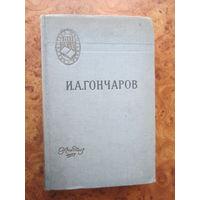 """""""Обломов."""" И. Гончаров. Москва 1957 г. """"Библиотека школьника""""."""