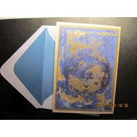 Открытка Unicef(двойная с конвертом)-No 15