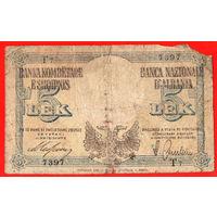 5 Лек 1940! Албания! Итальянская Оккупация! 1/3! Уникальная банкнота в продаже! ВОЗМОЖЕН ОБМЕН!