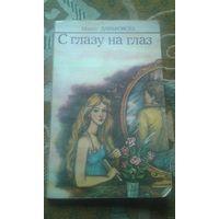 Мария Даньковска. С глазу на глаз. Книга для девочек.