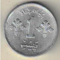 Пакистан 1 пайс 1976