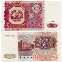 Таджикистан. 500 рублей (образца 1994 года, P8, UNC) [серия БМ]