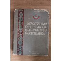 Белорусская советская социалистическая республика (1927)