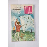 Журнал Юный техник 1978 #6