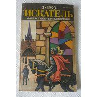 """""""Искатель"""" приложение к журналу """"Вокруг света"""",02/1993г."""