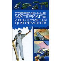 Современные материалы и инструменты для ремонта