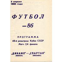 Динамо Минск - Спартак Москва 1/4 Кубок СССР. 2.04.1986г.