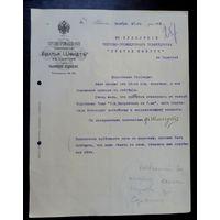 """Документ """"Торгово-Промышленное товарищество """"Братья Шмидтъ"""" въ Саратове. Рыбинскъ 1915 г."""