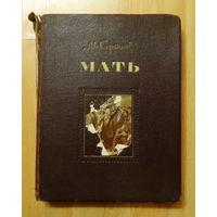 """Максим Горький """"Мать"""" (Москва, 1951). Редкое подарочное издание!"""