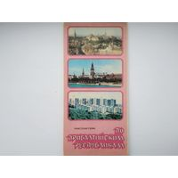 Туристская схема По прибалтийским республикам 1974 год